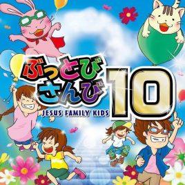 ぶっとびさんび Vol.10