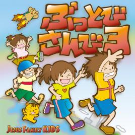 ぶっとびさんび Vol.3