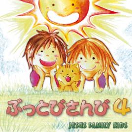 ぶっとびさんび Vol.4