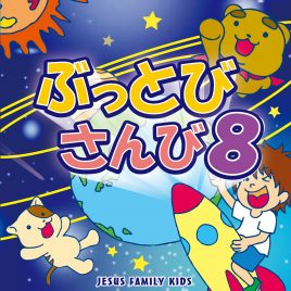 ぶっとびさんび Vol.8