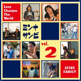 ミンナサンビ Vol.2