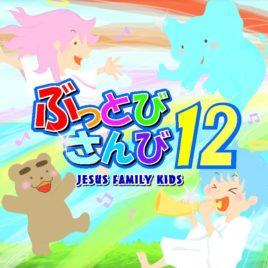 New! ぶっとびさんび Vol.12