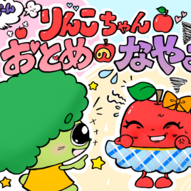 愛シリーズ:りんこちゃん乙女のなやみ