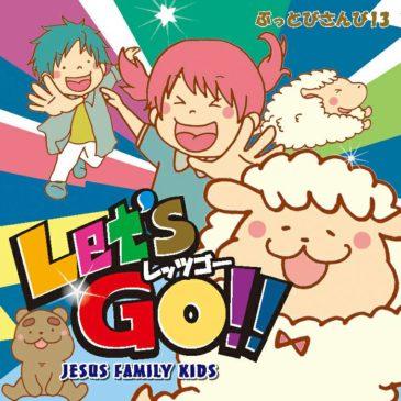 NewCD:Let's Go!! -ぶっとびさんび13-